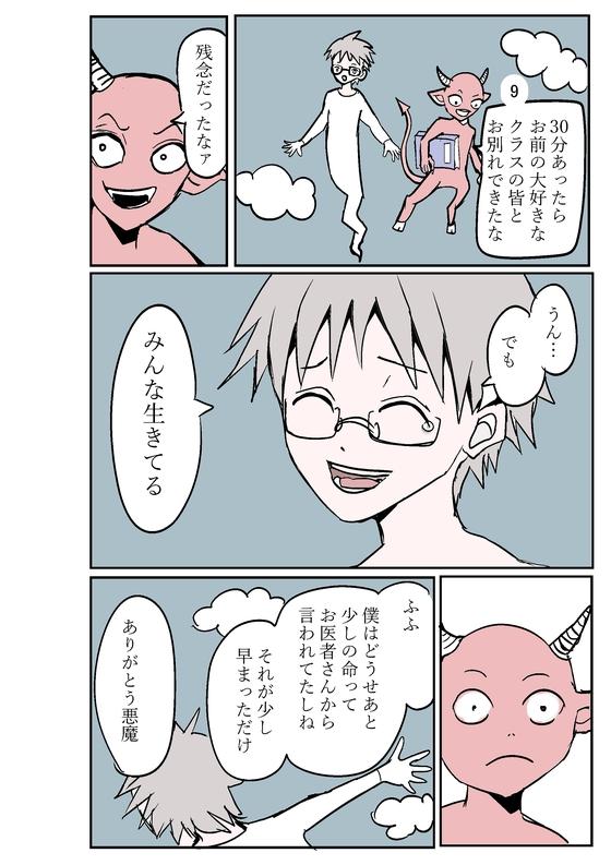 消えたメガネ 漫画