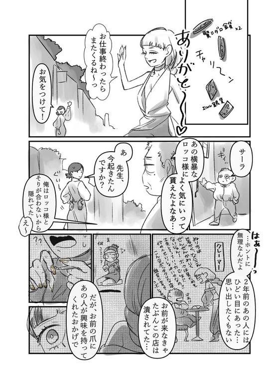 異世界ジェルネイル 漫画