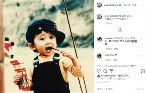 有吉弘行 猿岩石 写真集 電波少年 アイドル インスタ ポッキー