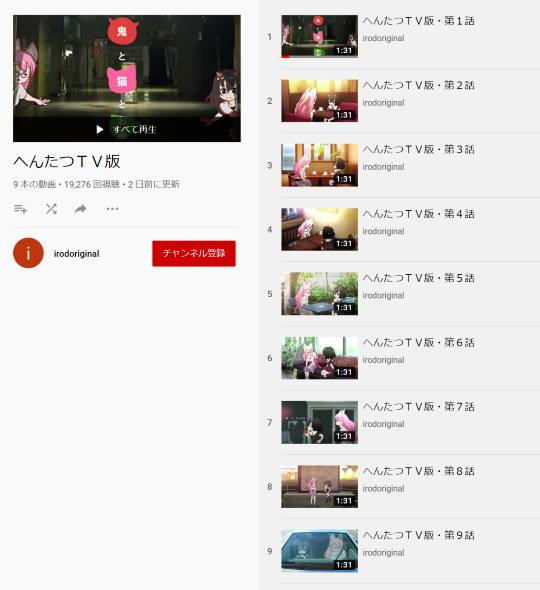 たつき監督 へんたつ BD&CD オーディオコメンタリー 伊佐佳久