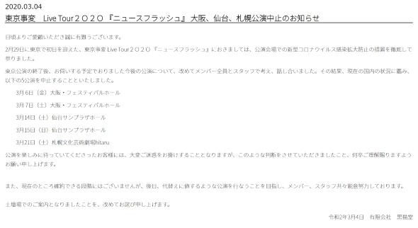 東京事変 椎名林檎 ライブツアー ニュースフラッシュ 中止 結構