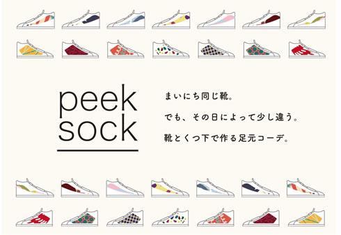 peeksock