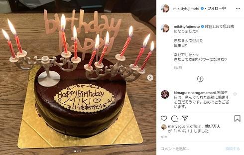 藤本美貴 庄司智春 夫婦 誕生日