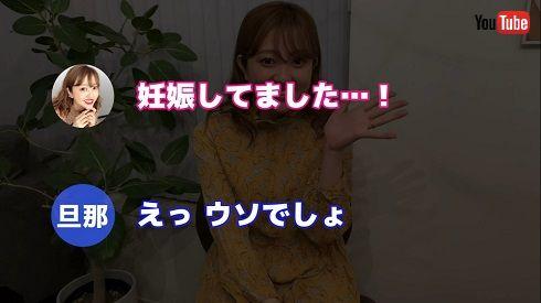 菊地亜美 妊娠 夫 音声