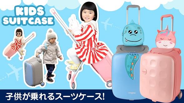 (お子さんを乗せて移動できる「キッズスーツケース」が登場)