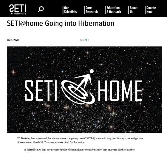 SETI ボランティアコンピューティングプロジェクト