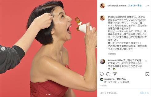高嶋ちさ子 新型コロナ CM たかの友梨ビューティクリニック インスタ 変顔