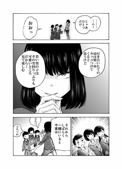 美人教師が生徒の恋愛相談にアドバイスするマンガ02