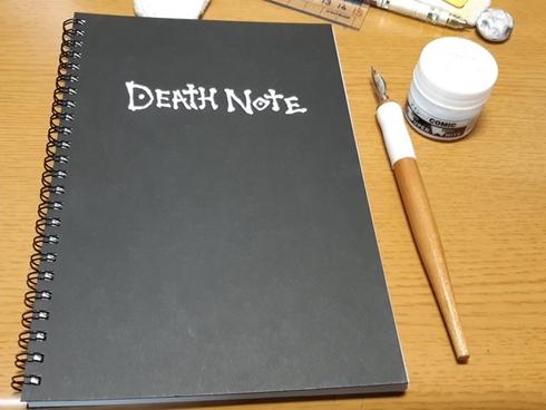 デスノート DEATH NOTE 死神