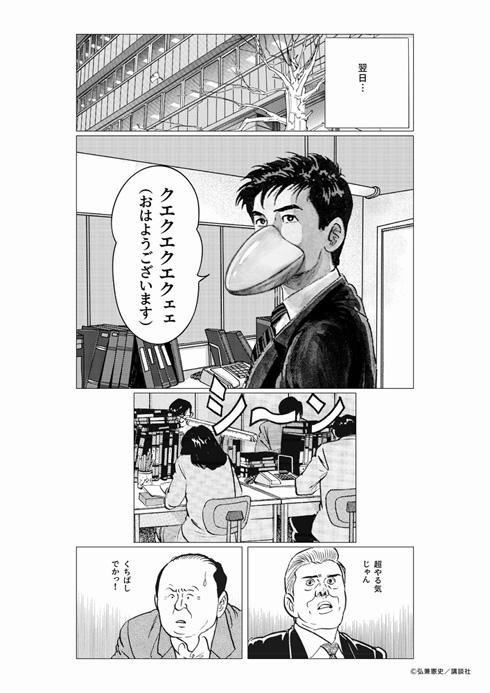課長島キョロ作