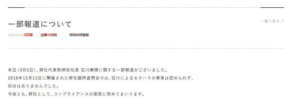石川社長辞任