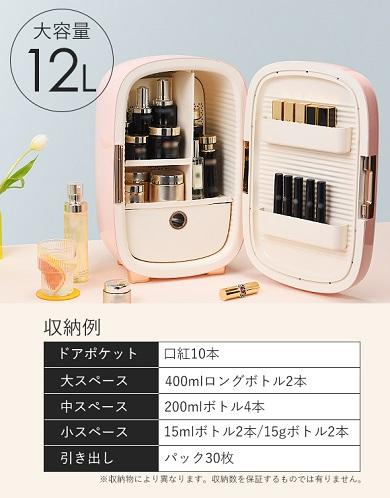 (コスメ専用冷蔵庫「PINKTOP」)