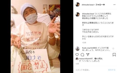 笠井信輔 悪性リンパ腫 鬼滅の刃 とくダネ 面会禁止