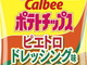 和風しょうゆドレッシングの「ピエトロ」がカルビーとコラボしたポテトチップス発売