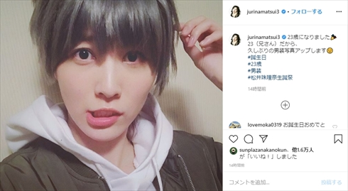 松井珠理奈 誕生日 23歳 年齢 男装 インスタ