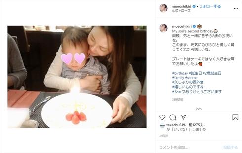 押切もえ 育児 涌井秀章 息子 誕生日 インスタ