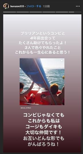 ブリリアン 解散 コージ ダイキ ブルゾンちえみ withB