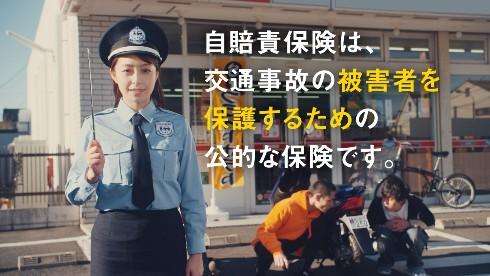 宇垣美里 コスプレ 日本損害保険協会 自賠責保険