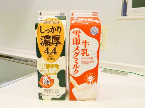 メイトーしっかり濃厚4.4と雪印メグミルク牛乳