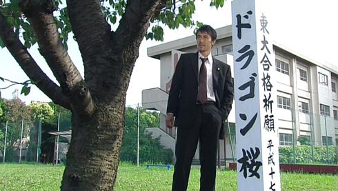阿部寛 ドラゴン桜 ドラゴン桜2 続編 桜木建二