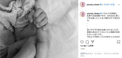 安田美沙子 第2子 出産 事務所 退所