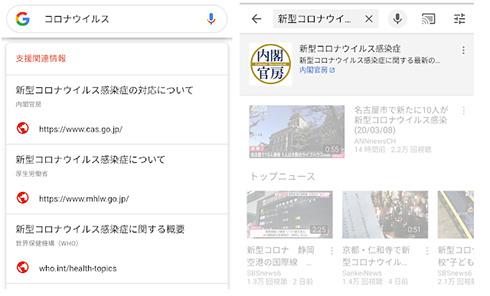 Googleが感染症に関する対応と支援について発表 新型コロナ利用の広告を過去6週間で数万件ブロック