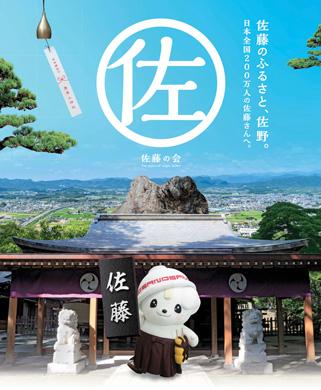 佐藤さんゆかりの地 聖地化プロジェクト・ポスター