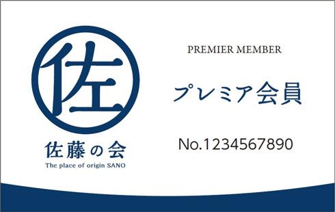 プレミア個人会員会員証 イメージ
