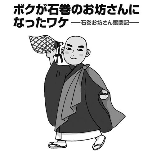 『ボクが石巻のお坊さんになったワケ-石巻お坊さん奮闘記-』の表紙絵
