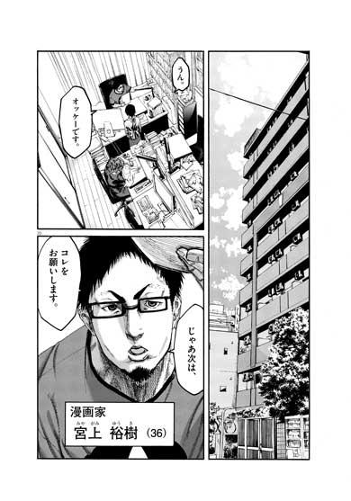 武士スタント逢坂くん 漫画 ヨコヤマノブオ 春画師 アシスタント タイムスリップ