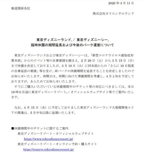 東京ディズニーランド・シー 休園延長