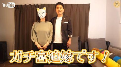 宮迫博之 YouTube 妻 嫁 動画