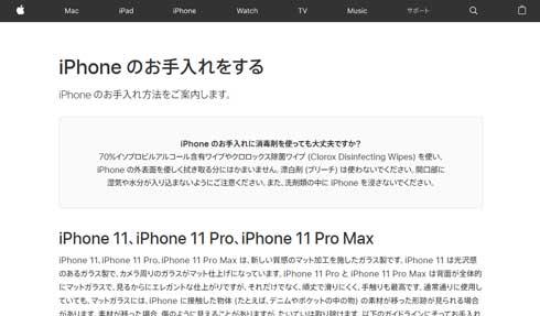 Apple 製品 お手入れ方法 消毒剤 iPhone 新型コロナウイルス