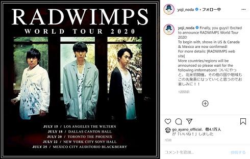 RADWIMPS 野田洋次郎 世界の果て 3.11ソング 2020年