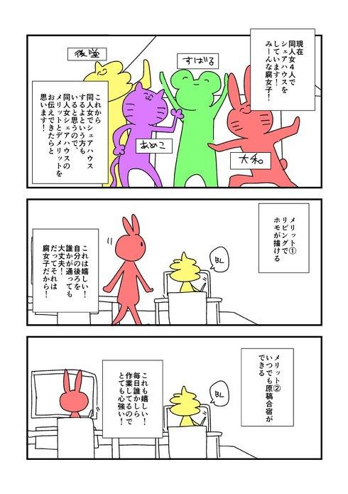 シェアハウス漫画