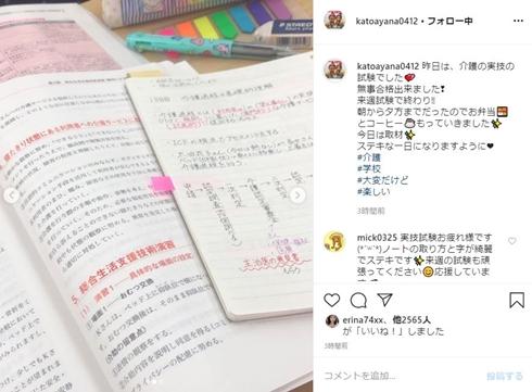 加藤綾菜 加藤茶 介護 勉強 実習