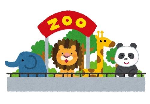 休園中の動物園水族館