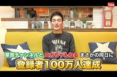 江頭2:50 草なぎ剛 100万人達成 YouTube コラボ