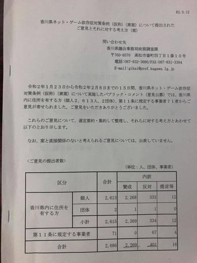 香川県 ゲーム規制条例 秋山議員