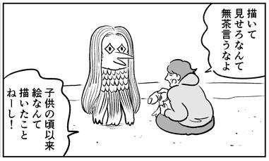 アマビエが来る 漫画