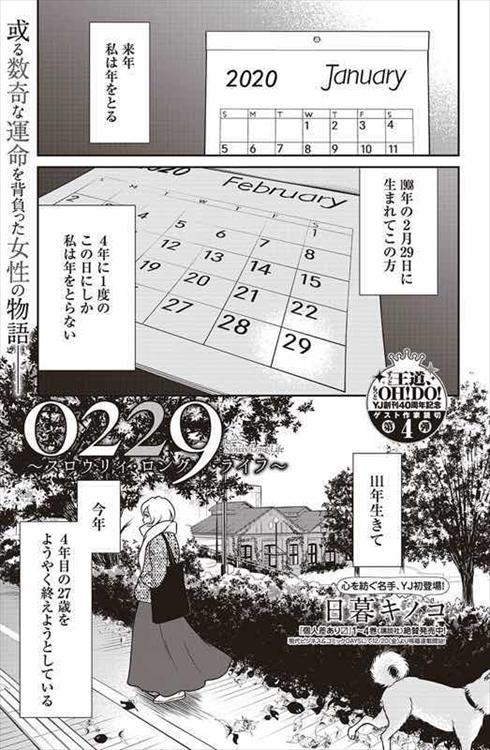 0229〜スロウリィ・ロング・ライフ〜