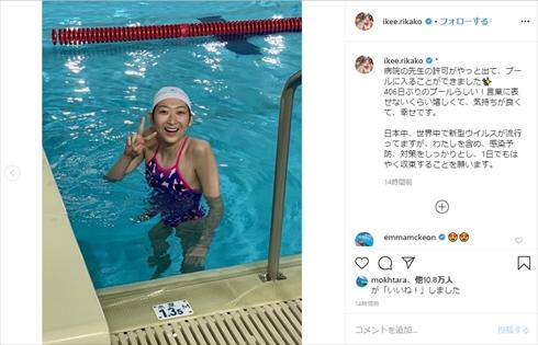 池江璃花子 白血病 競泳 復帰 プール インスタ 退院