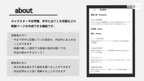 pixiv 小説 設定資料 機能 リリース