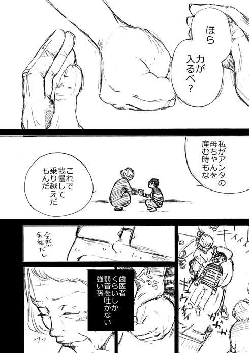 漫画家 ヤマモトヨウコ 3.11 震災 物語 おばあちゃん 孫 柴犬