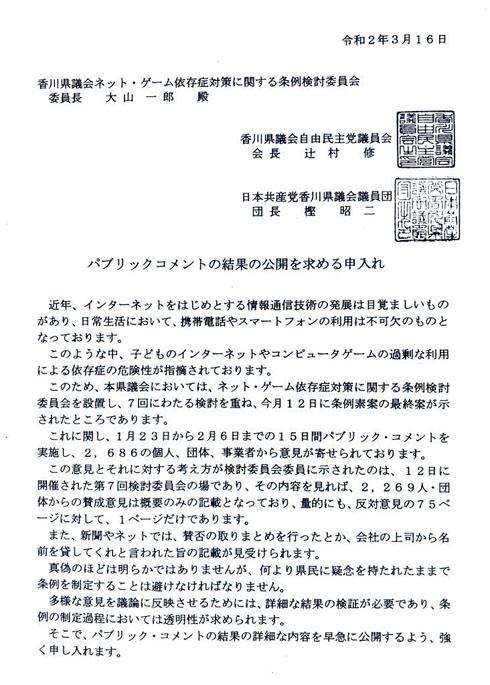 香川県 パブコメ