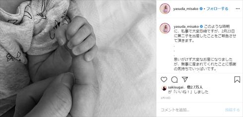 安田美沙子 切迫早産 陣痛 出産 帝王切開 第2子 インスタ