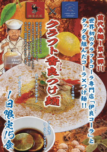コーラつけ麺のポスター