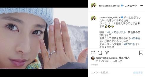 ヒノマルソウル 土屋太鳳 田中圭 結婚 夫婦