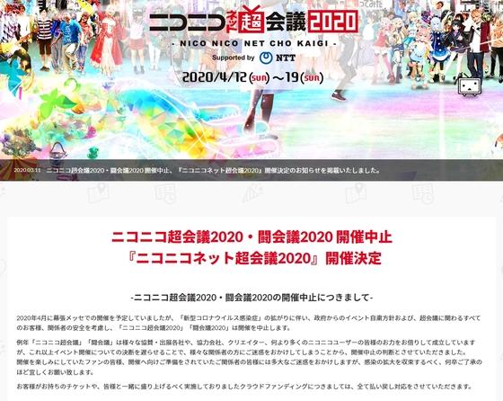 ニコニコネット超会議2020 イベント