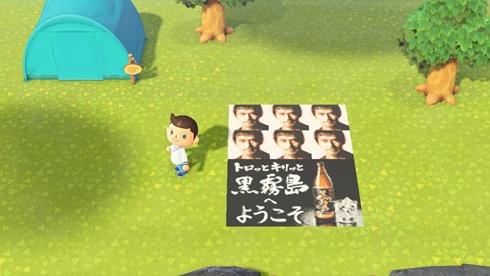 阿部寛さんが配置された島